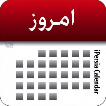 آموزش تقویم فارسی (هجری شمسی) در آیفون