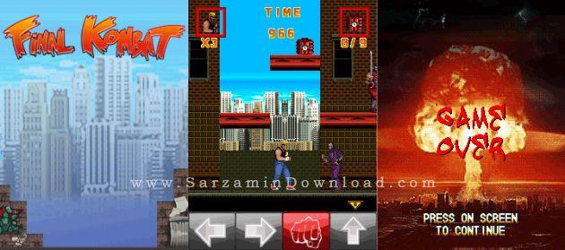 بازی شورش در شهر (برای جاوا) - Final Kombat Java