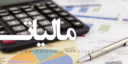 کتاب قوانین مالیاتی مستقیم