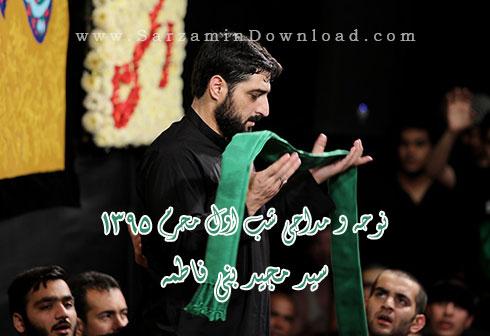 مجموعه نوحه های شب اول محرم با صدای سید مجید بنی فاطمه