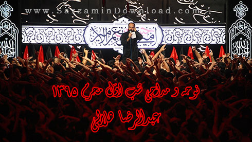 مجموعه نوحه های شب اول محرم با صدای عبدالرضا هلالی