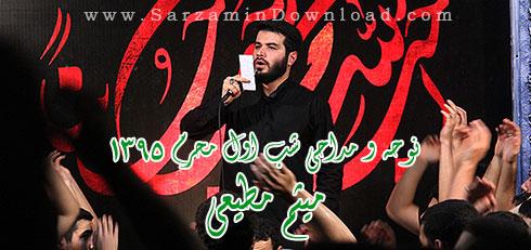 مجموعه نوحه های شب اول محرم با صدای میثم مطیعی