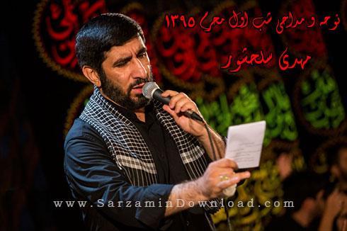 مجموعه نوحه های شب اول محرم با صدای مهدی سلحشور