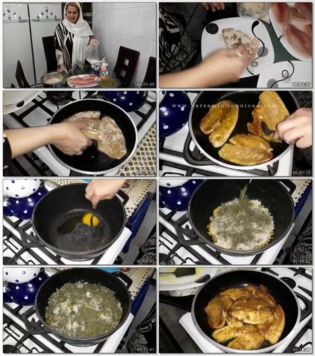 روش پخت ماهی زعفرانی با سس مخصوص (فیلم آموزشی)
