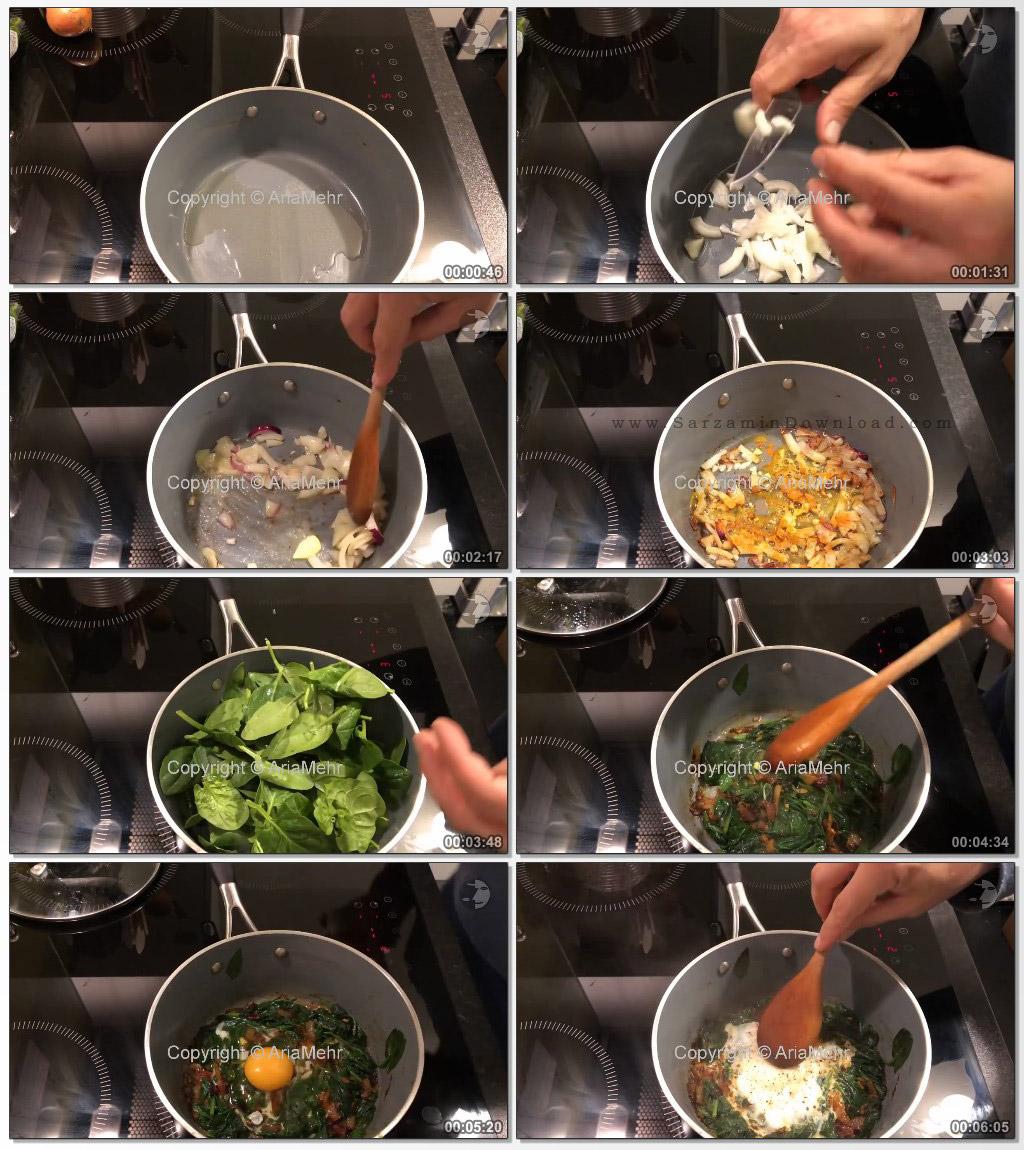 آموزش آشپزی ایرانی، نرگسی اسفناج (فیلم آموزشی)