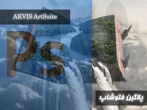 پلاگین ویرایش و رتوش عکس (برای فتوشاپ) - AKVIS ArtSuite 16.0.3145.17808 Windows