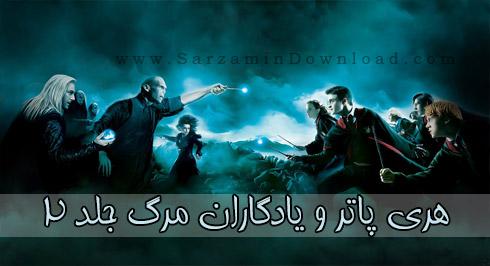 کتاب رمان هری پاتر و یادگاران مرگ جلد 2