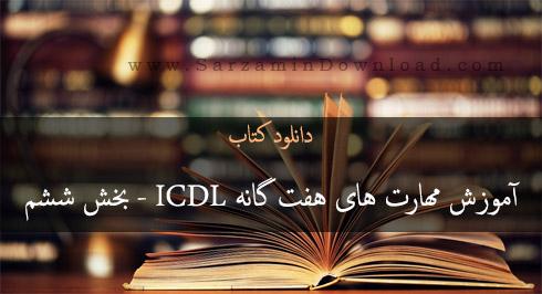 کتاب آموزش مهارت های هفت گانه ICDL ، بخش ششم، Power Point