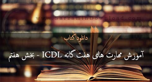 کتاب آموزش مهارت های هفت گانه ICDL ، بخش هفتم، اینترنت