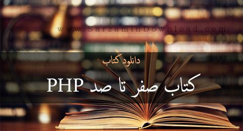 کتاب صفر تا صد PHP
