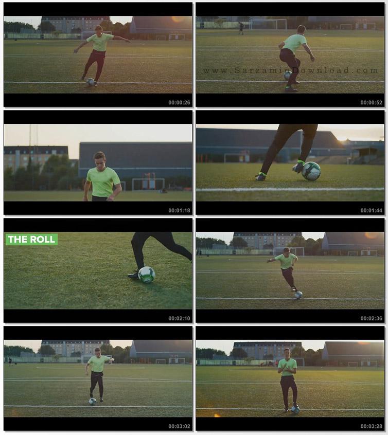 آموزش پنج دریبل مبتدیانه فوتبال (فیلم آموزشی)