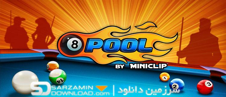 بازی بیلیارد (برای اندروید) - Eight (8) Ball Pool 3.7.1 Android