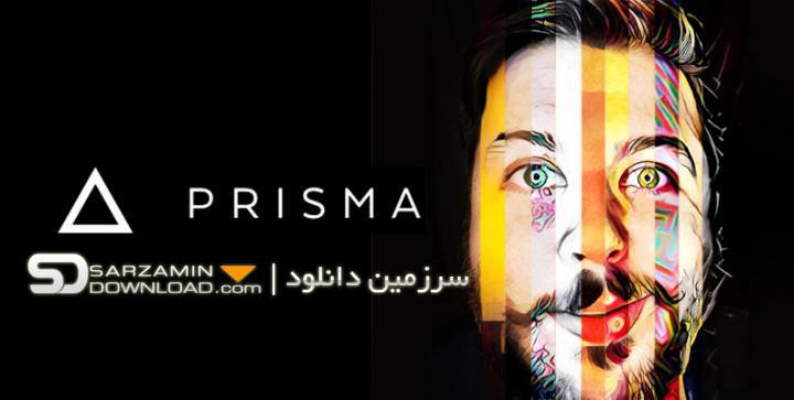نرمافزار تبدیل عکس به نقاشی پرزیما (برای اندروید) - Prisma 1.2.1.72  Android
