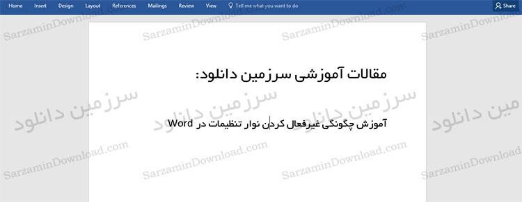 آموزش غیرفعال کردن نوار تنظیمات + دسترسی به کلیپبورد نرمافزار Word