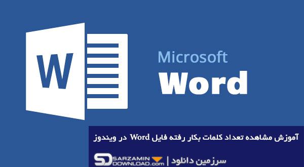 آموزش مشاهده تعداد کلمات بکار رفته فایل Word در ویندوز