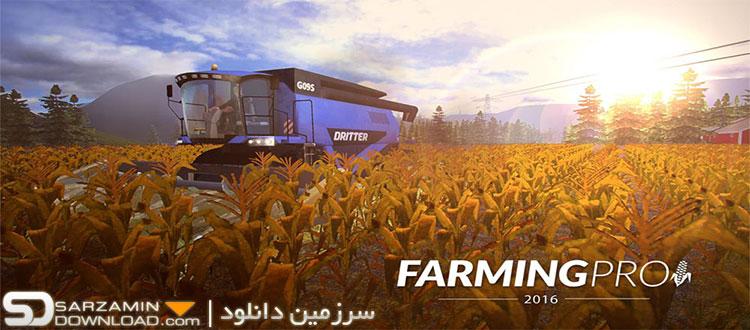 دانلود بازی کشاورزی و مزرعهداری (برای اندروید) - Farming 2016 2.2 Android