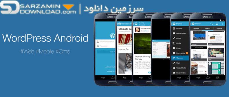 نرمافزار مدیریت وردپرس (برای اندروید) - WordPress 6.3 Android
