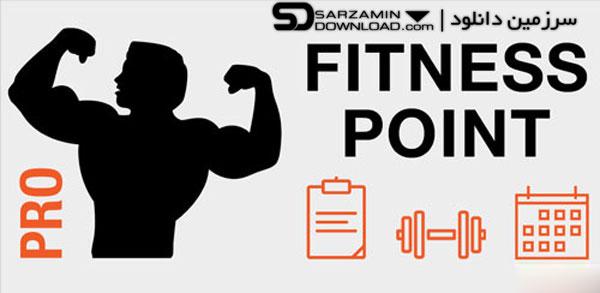 نرمافزار بدنسازی (برای اندروید) - Fitness Point Pro 2.0 Android