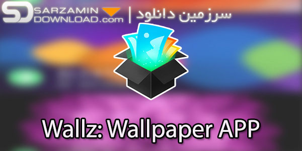 نرمافزار مجموعه والپیپر (برای اندروید) - Wallz: Wallpaper APP 1.3 Android