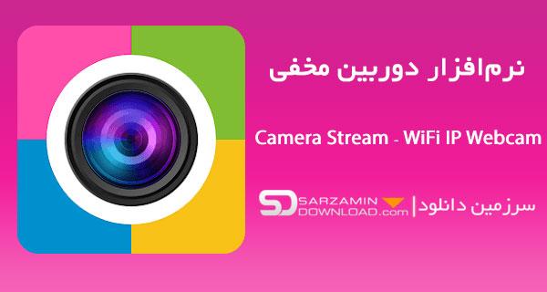 نرمافزار دوربین مخفی (برای اندروید) - Camera Stream - WiFi IP Webcam 1.1 Android