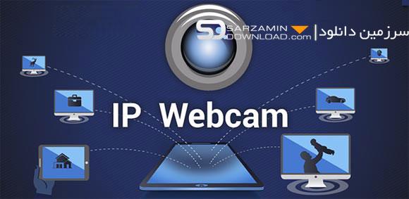 نرمافزار تبدیل دوربین گوشی به دوربین مداربسته (برای اندروید) - IP Webcam Android