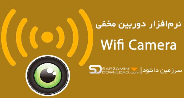 دانلود نرمافزار دوربین مخفی (برای اندروید) - Wifi Camera 2.1 Android