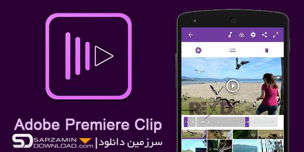 نرمافزار تدوین فیلم ادوبی پریمیر (برای اندروید) - Adobe Premiere Clip 1.0 Android