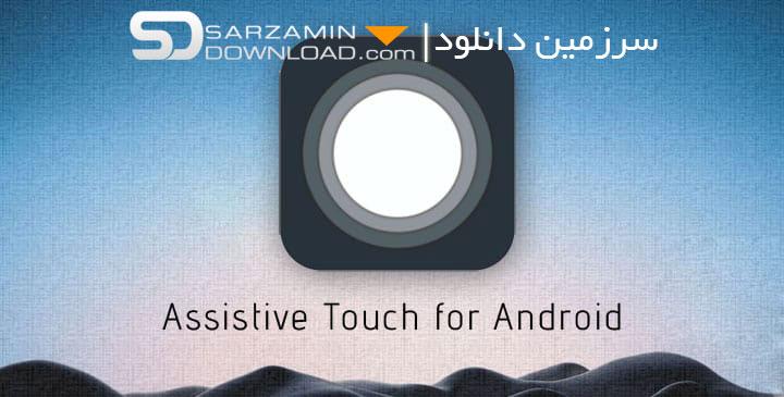 نرمافزار میانبر آیفون (برای اندروید) - Assistive Touch 2.0 Android