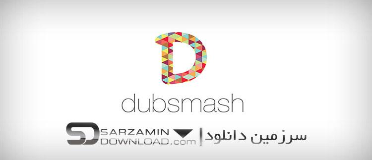 نرمافزار ساخت دابسمش (برای اندروید) - Dubsmash 2.2 Android