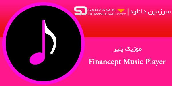 موزیک پلیر (برای اندروید) - Financept Music Player 1.1 Android