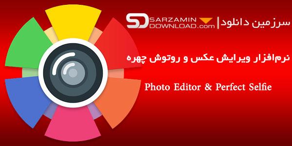 نرمافزار ویرایش عکس و روتوش چهره (برای اندروید) - Photo Editor & Perfect Selfie 7.6 Android