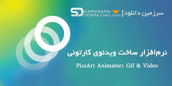 نرمافزار ساخت ویدئوی کارتونی (برای اندروید) - PicsArt Animator: Gif & Video 1.0 Android