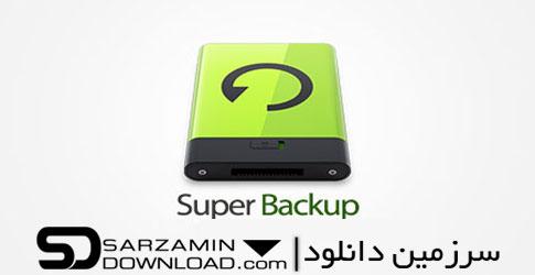 نرمافزار بکآپ گیری (برای اندروید) - Super Backup Pro: SMS & Contacts 2.1 Android