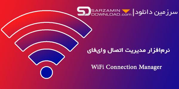 دانلود نرمافزار مدیریت اتصال وایفای (برای اندروید) WiFi Connection Manager 1.6 Android