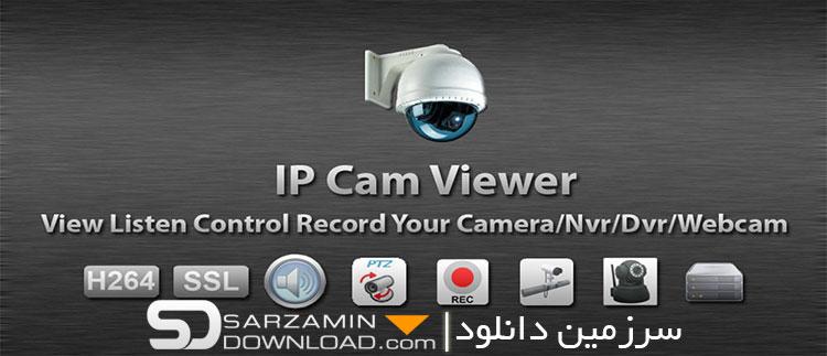 نرمافزار مشاهده دوربین مدار بسته (برای اندروید) - IP Cam Viewer Pro 6.3 Android