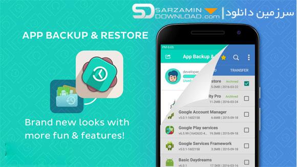 نرمافزار پشتیبانگیری از فایلها (برای اندروید) - App Backup and Restore 3.0 Android