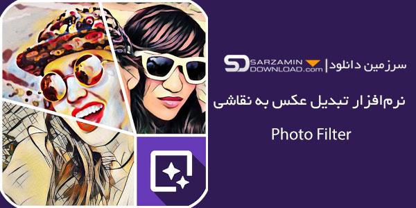 نرمافزار تبدیل عکس به نقاشی (برای اندروید) - Deep Art Effects : Photo Filter 1.4 Android