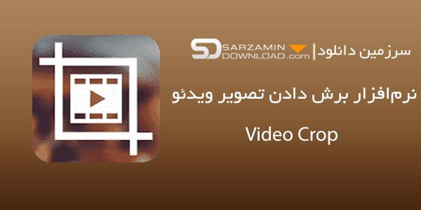 دانلود نرمافزار برش دادن تصویر ویدئو (برای اندروید) - Video Crop 1.0 Android