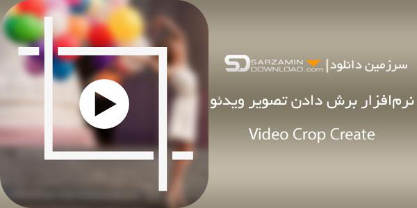 نرمافزار برش دادن تصویر ویدئو (برای اندروید) - Video Crop Create 8.0 Android