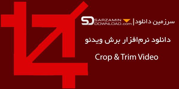 نرمافزار برش ویدئو (برای اندروید) - Crop & Trim Video Android