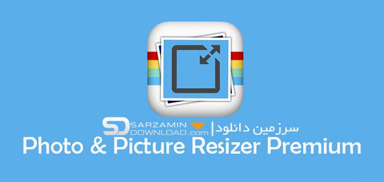 نرمافزار تغییر اندازه تصاویر (برای اندروید) - Photo & Picture Resizer 1.0 Android