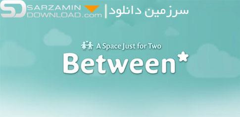 مسنجر دو نفره (برای اندروید) - Between - Private Couples 4.0 Android