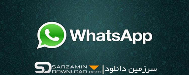 نرمافزار واتساپ (برای اندروید) - WhatsApp Messenger 2.1 Android