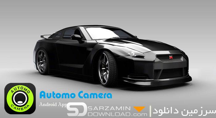 نرمافزار چسباندن طرح روی ماشین (برای اندروید) - Automo Camera 2.02 Android