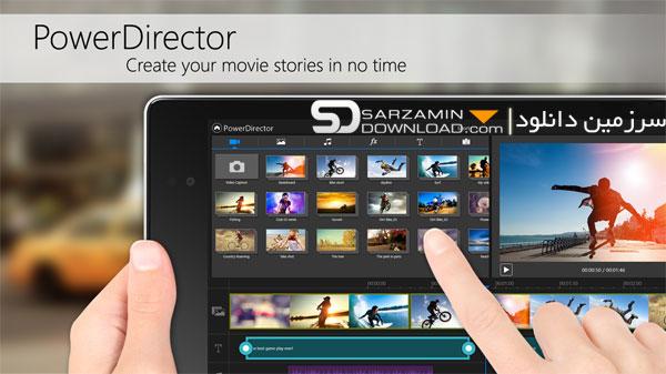 نرمافزار قدرتمند ویرایش ویدئو (برای اندروید) - PowerDirector - Video Editor 4.1.0 Android