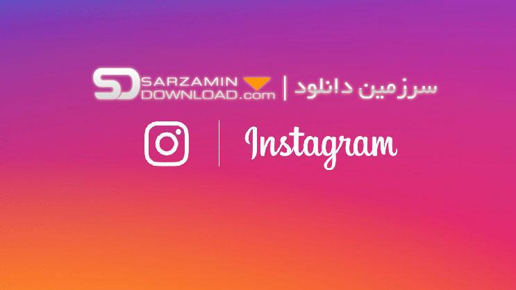 نرمافزار اینستاگرام (برای اندروید) - Instagram 10.5.0 Android