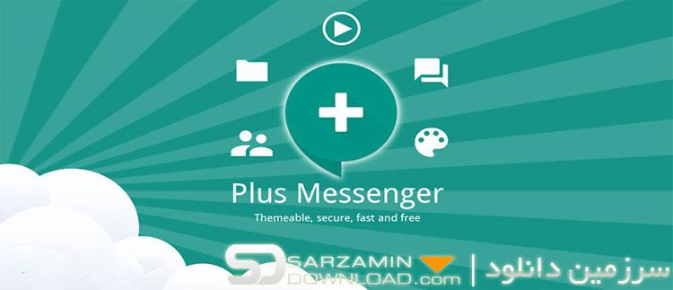 دانلود تلگرام پلاس مسنجر (برای اندروید) Telegram Plus Messenger 3.13.1.9 Android