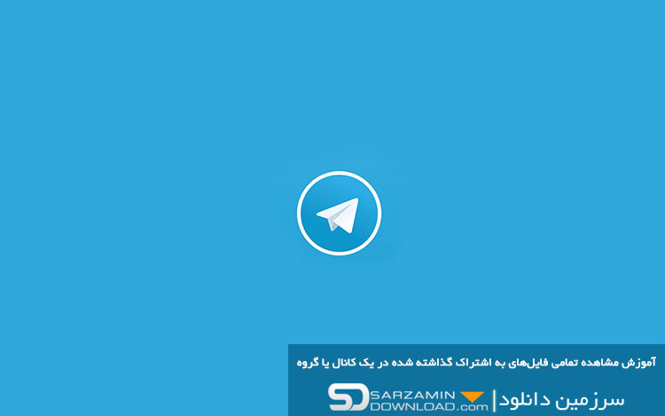 آموزش مشاهده تمامی فایلهای به اشتراک گذاشته شده در یک کانال یا گروه تلگرامی