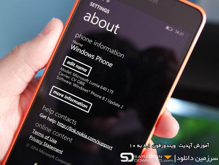 آموزش ویندوز فون 8.1 به ویندوز فون 10(فیلم آموزشی)