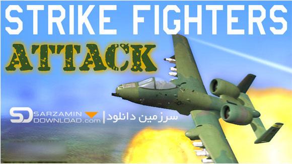 بازی شبیه سازی جنگنده هوایی (برای اندروید) - Strike Fighters Attack 1.11.1 Android